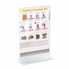 Подставка настольная для рекламы А4 двусторонняя, вертикальная №180