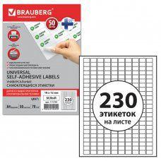 Этикетка самоклеящаяся Brauberg 18х12 мм 50 листов по 230 шт белая 111744
