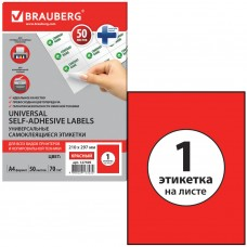 Этикетка самоклеящаяся Brauberg 210х297 мм 50 листов по 1 шт красная 127509