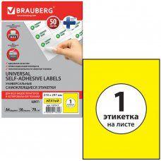 Этикетка самоклеящаяся Brauberg 210х297 мм 50 листов по 1 шт желтая 127511