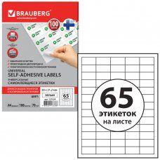 Этикетка самоклеящаяся Brauberg 38х21,2 мм 100 листов по 65 шт белая 127524